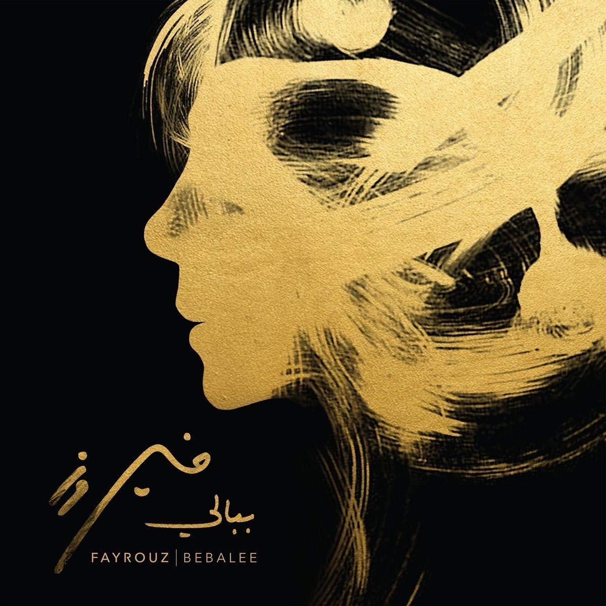 """Fairuz, """"Bebalee"""""""